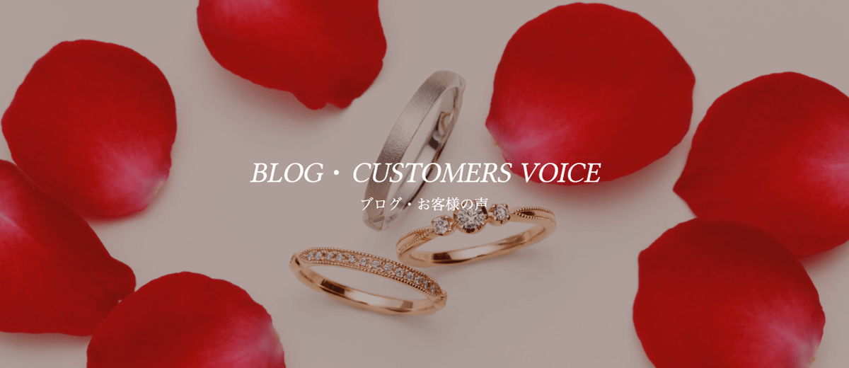 BLOG・CUSTOMERS VOICE