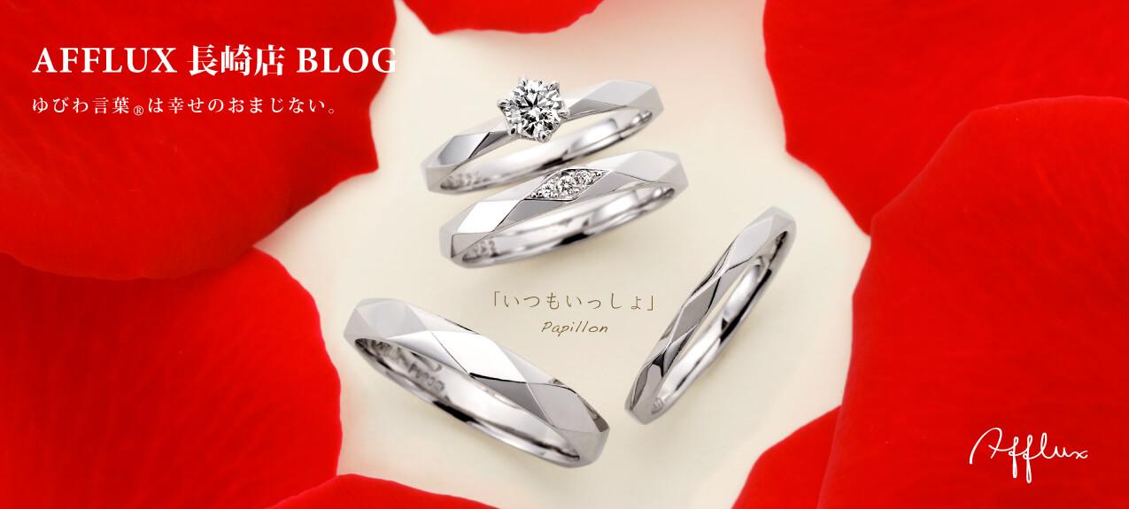 AFFLUX 長崎店ブログ
