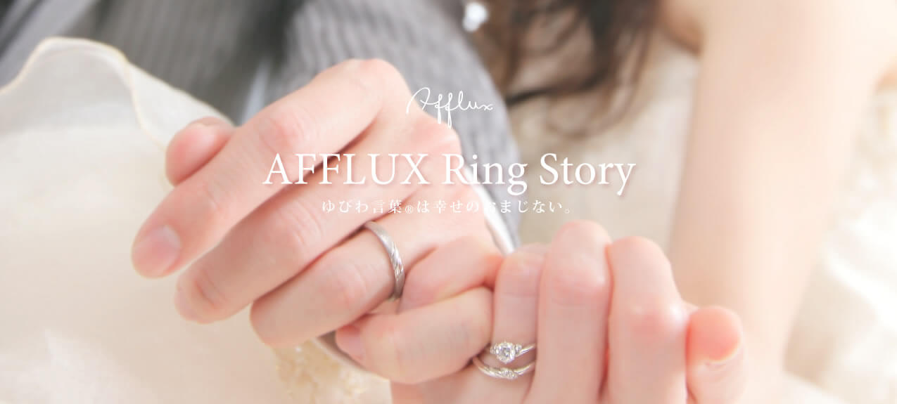 AFFLUX Ring Story