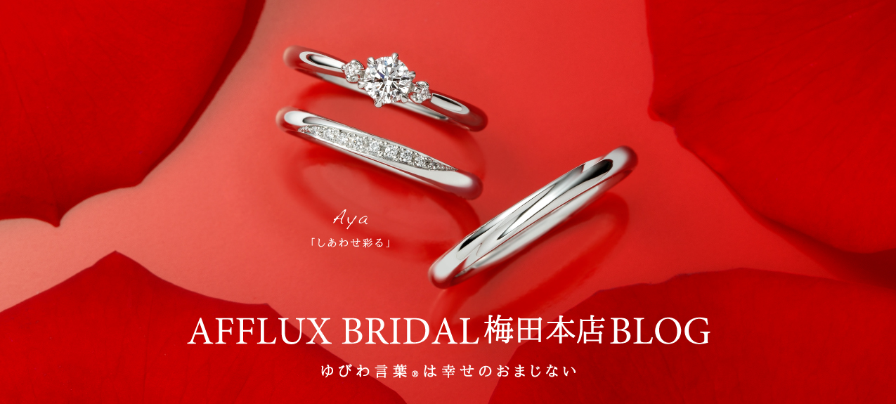 AFFLUXBRIDAL梅田本店ブログ