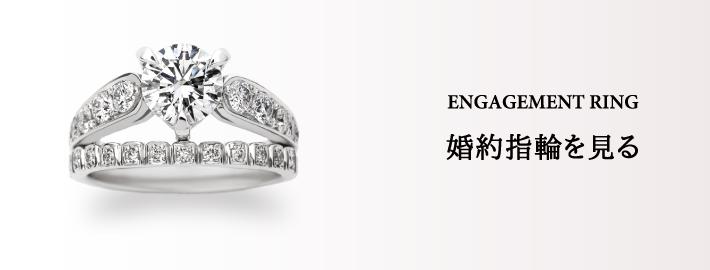 ENGAGEMENT RING 婚約指輪を見る