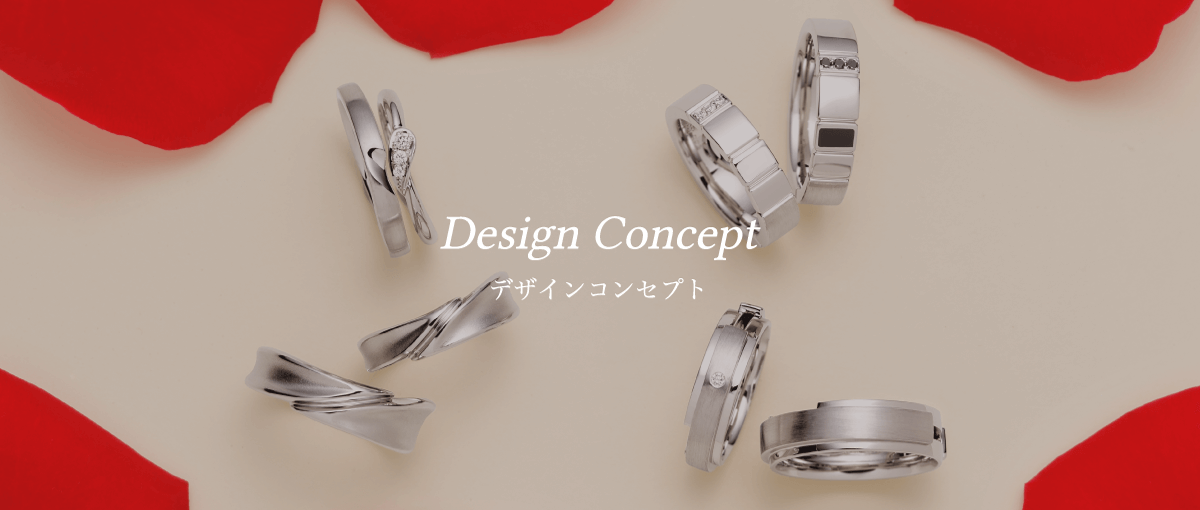 Design Concept デザインコンセプト