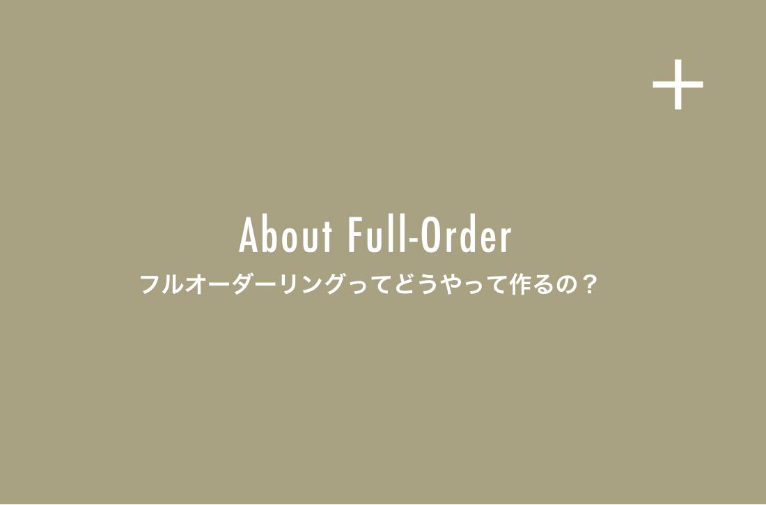 about Full-Order フルオーダーリングってどうやって作るの?