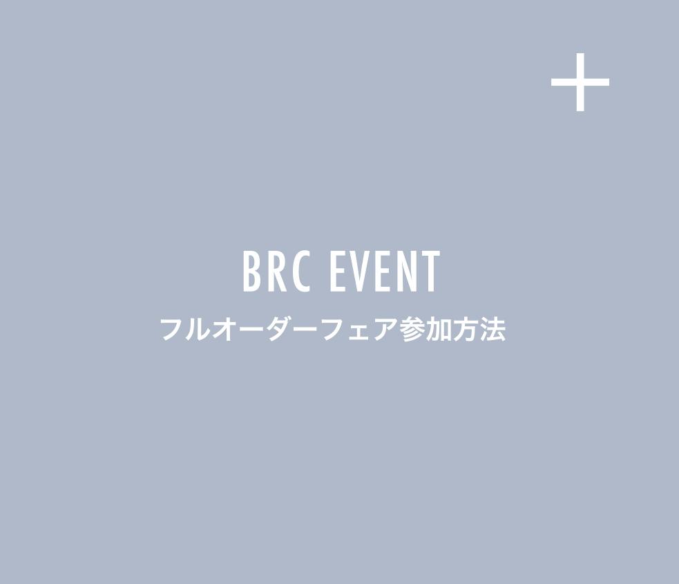 BRC EVENT フルオーダーフェア参加方法