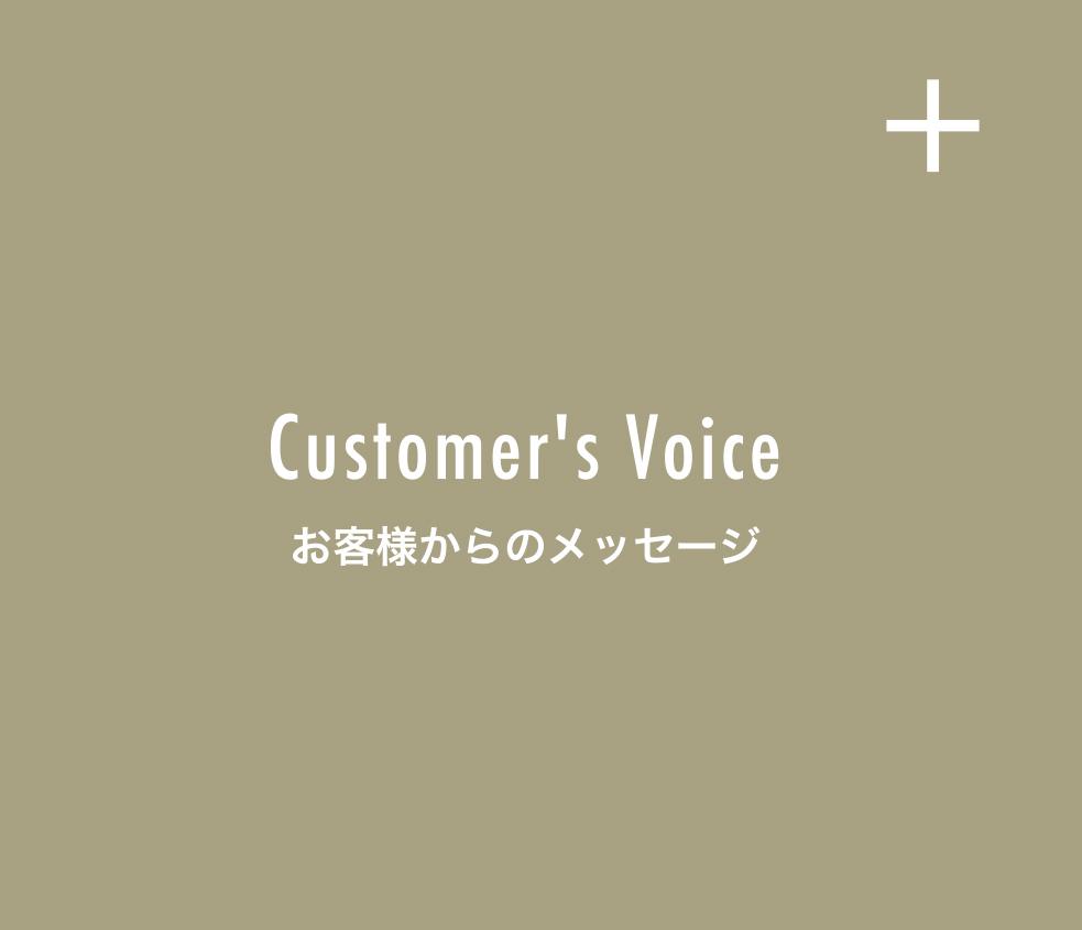 Customer's Voice お客様からのメッセージ
