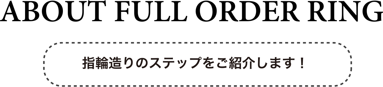 ABOUT FULL ORDER RING 指輪造りのステップをご紹介します!