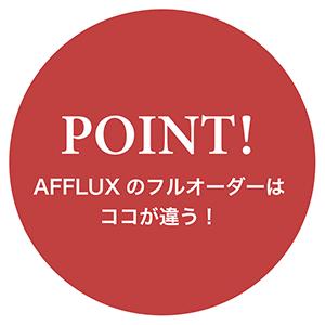 POINT! AFFLUXのフルオーダーはここが違う