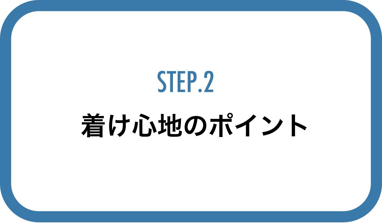 STEP2着け心地のポイント