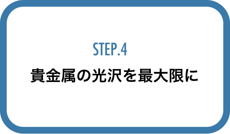 STEP4貴金属の光沢を最大限に