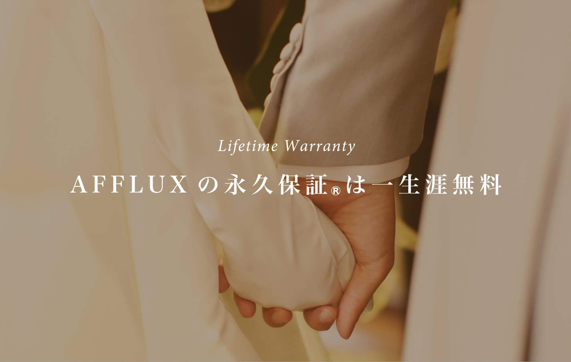 Lifetime Warranty AFFLUXの永久保障®は一生涯無料