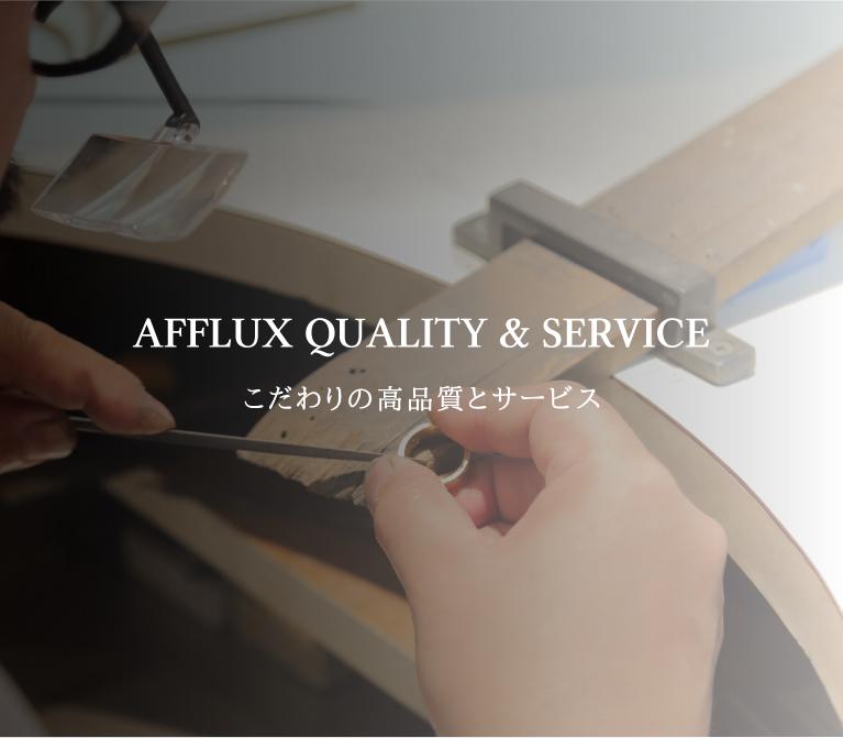 AFFLUX QUALITY & SEAVICE こだわりの高品質とサービス