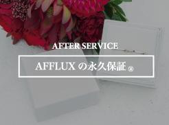 AFFLUXの永久保証®