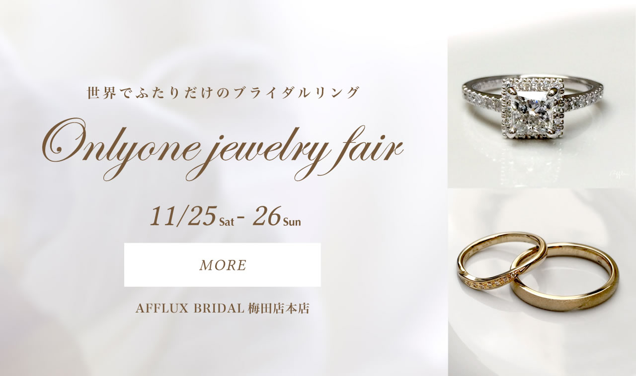 Onlyone Jewelry Fair 11.25-11.26