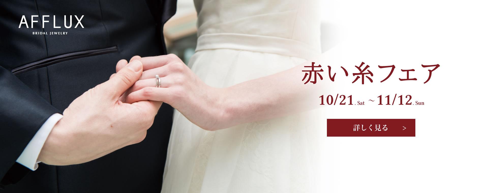 赤い糸フェア 10/21.sat-11/12.sun