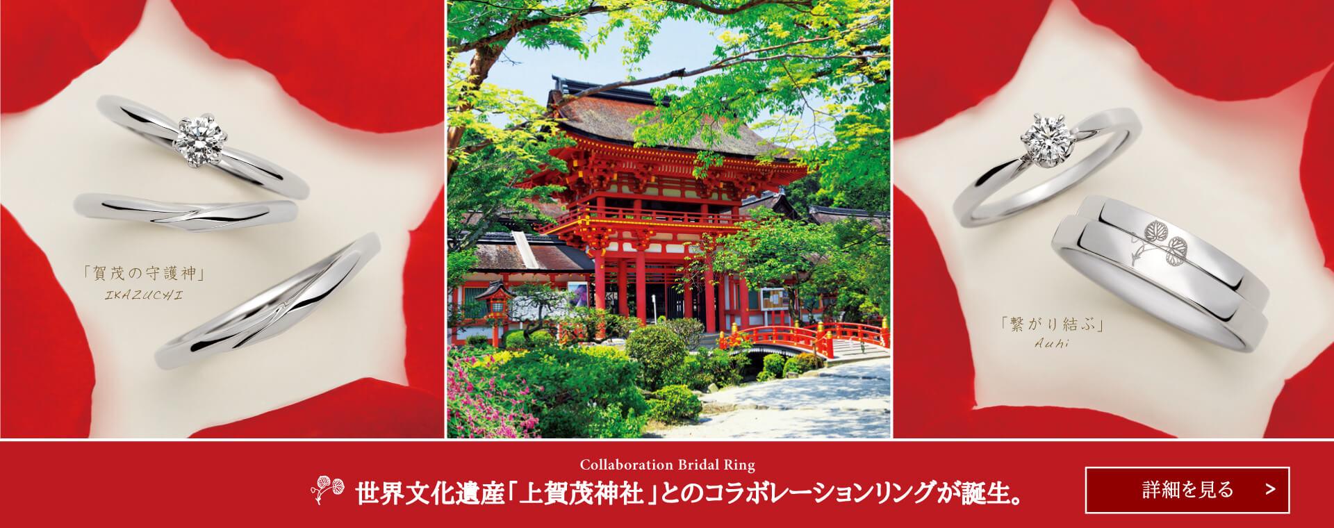 世界文化遺産「上賀茂神社」とのコラボレーションリングが誕生。