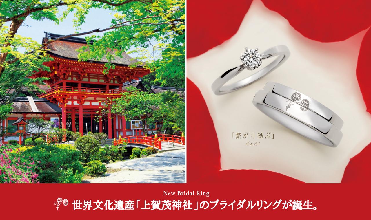 世界文化遺産「上賀茂神社」のブライダルリングが誕生。