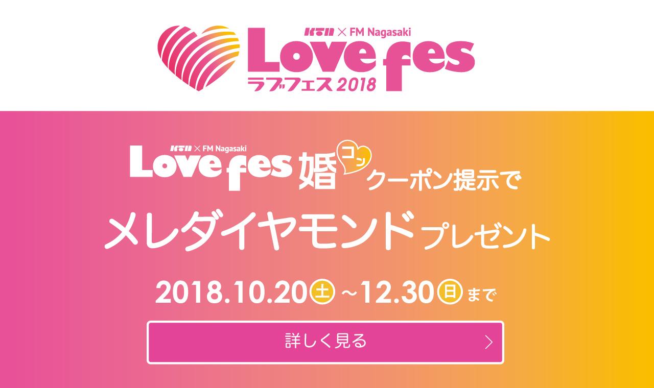 Lovefes2018(ラブフェス2018)