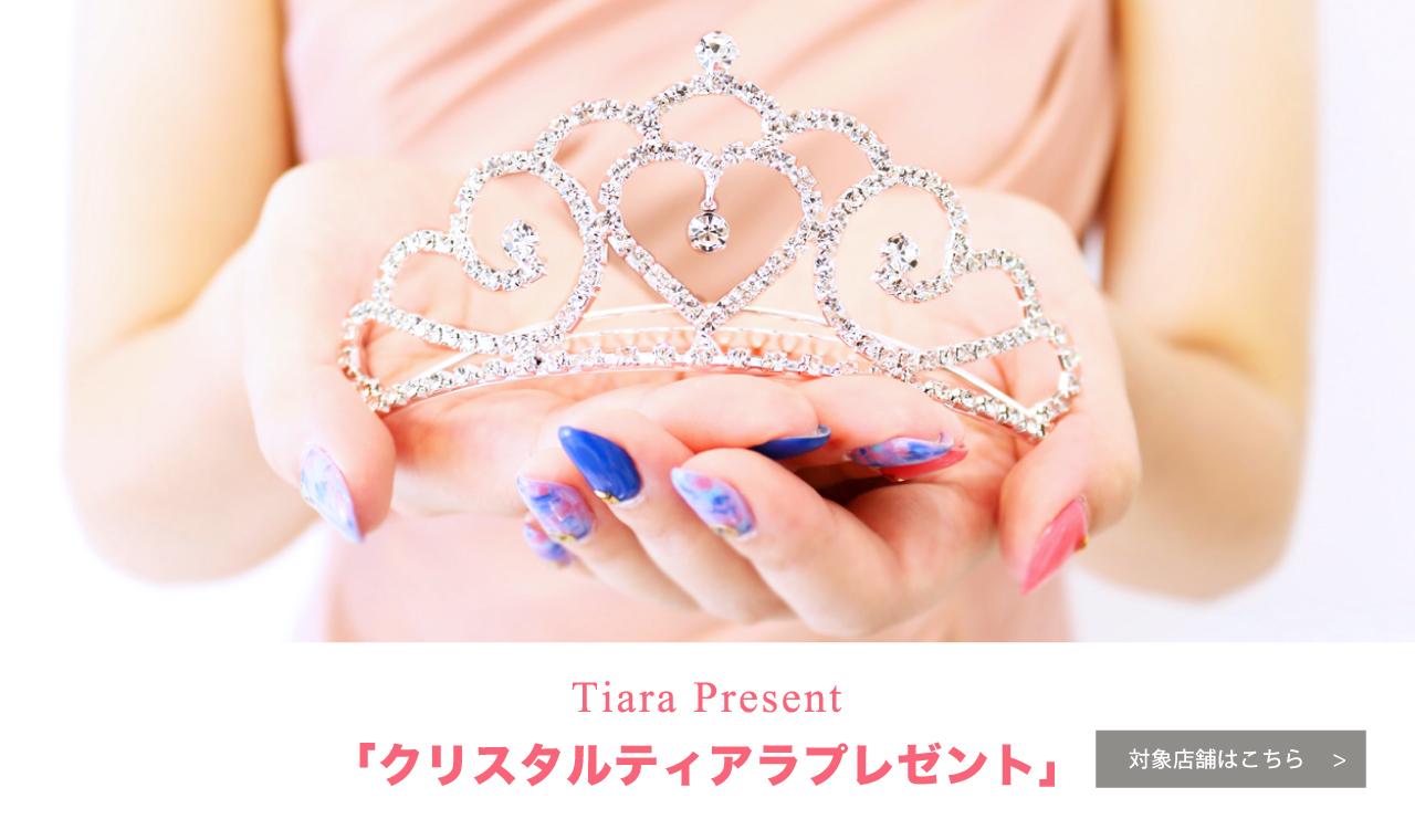 Tiara Present 「クリスタルティアラプレゼント」 対象店舗はこちら