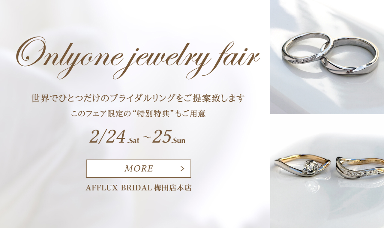 Onlyone jewelry fair 2018.2/24.Sat~25.Sun