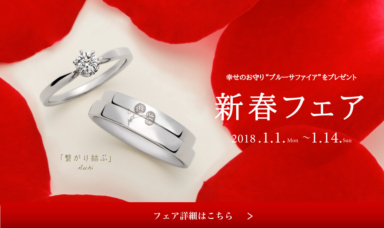 新春フェア 2018.1.1.mon~1.14.sun