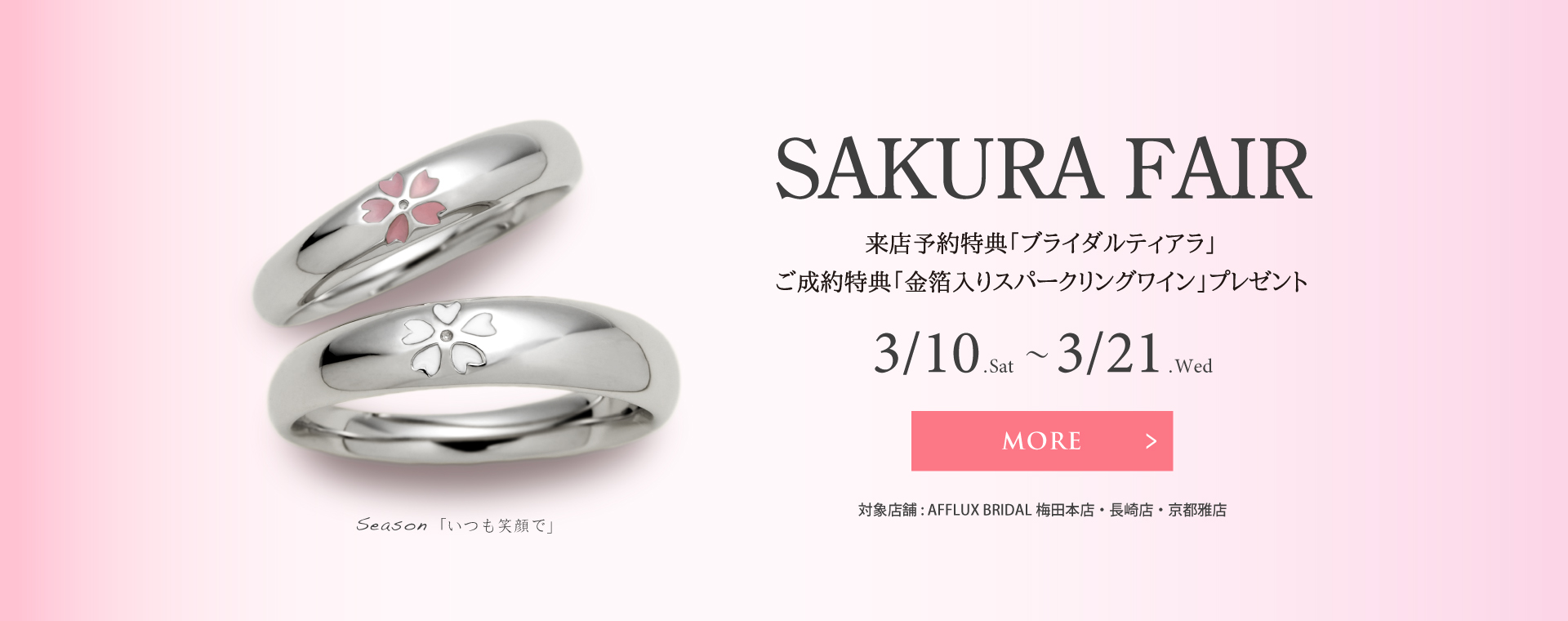 SAKURA FAIR 3/1.Sat~21.Wed