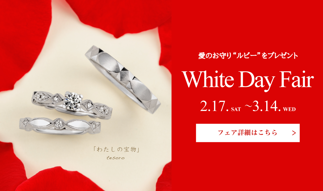 White Day Fair 2.17.sat~3.14.wed