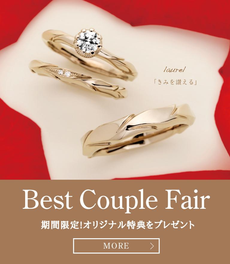 Best Couple Fair