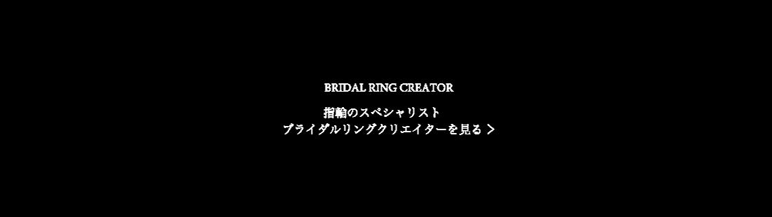 ブライダルリングデザイナー