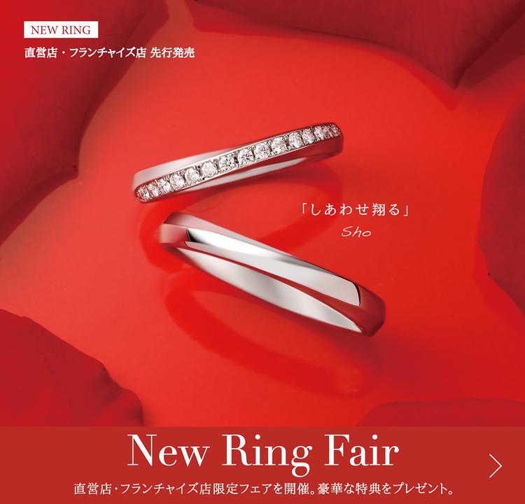 New Ring Fair