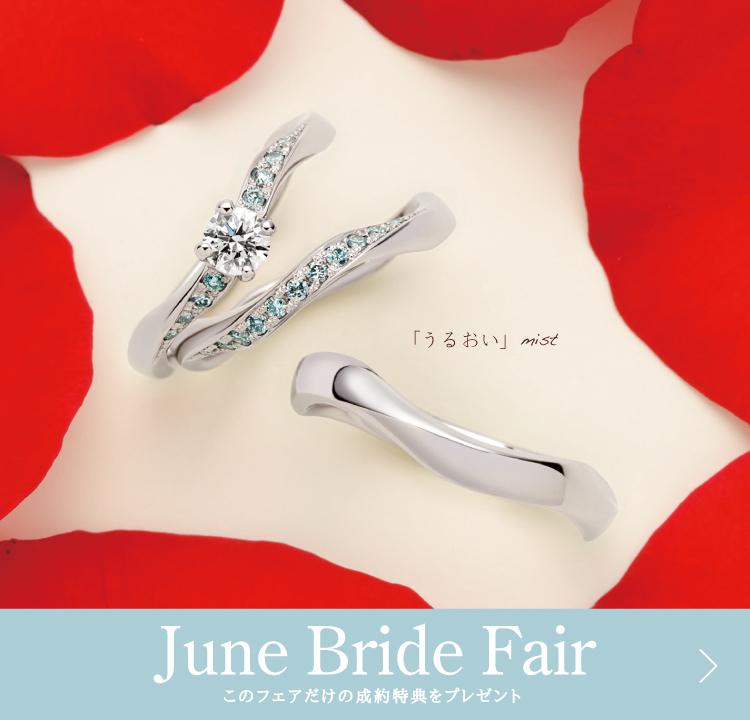 June Bride Fair