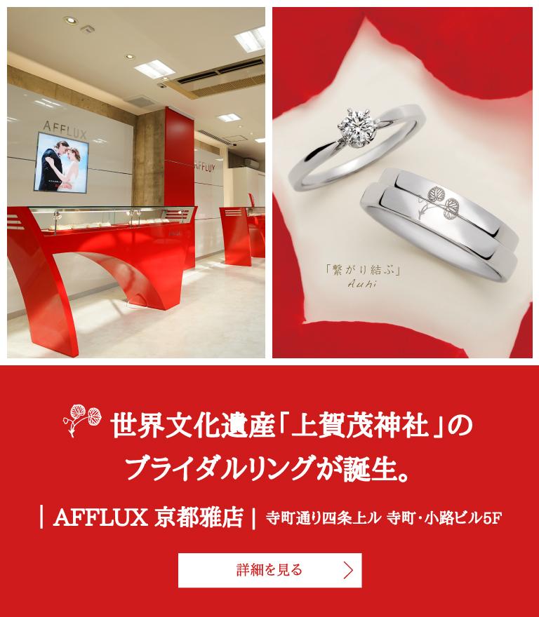 AFFLUX 京都雅店