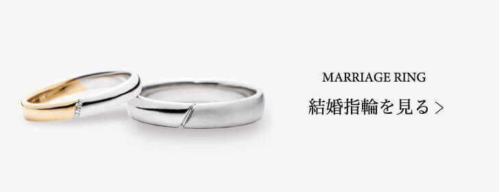 MARRIAGE RING 結婚指輪を見る