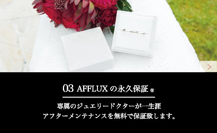 03 AFFLUXの永久保障® 専属のジュエリードクターが一生涯アフターメンテナンスを無料で保障致します。