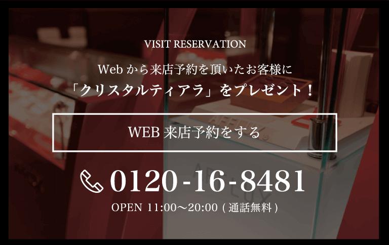 VISIT RESERVATION Webから来店予約を頂いたお客様に「ブライダルティアラ」プレゼント!WEB来店予約をする 0120-16-8487