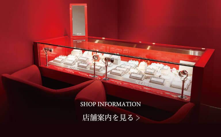 SHOP INFORMATION 店舗案内を見る