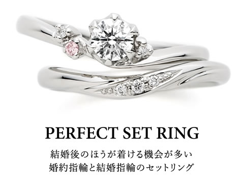 PERFECT SET RING