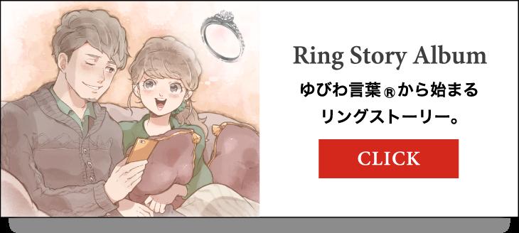 Ring Story Album ゆびわ言葉®から始まるリングストーリー