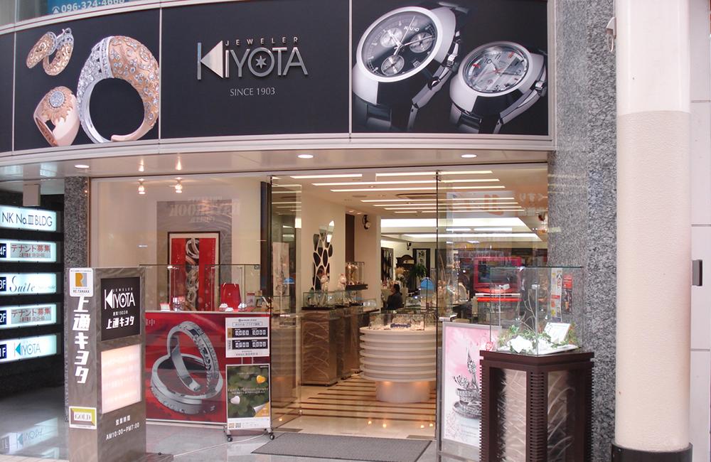清田時計店