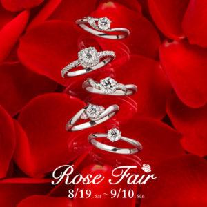 「Rose Fair」全国AFFLUX取扱店で開催中!