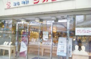 ツインハートシオジリ本店