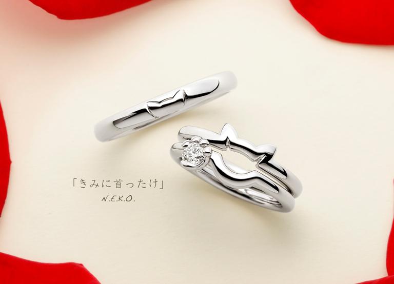個性的な婚約指輪と結婚指輪(N.E.K.O. ゆびわ言葉 ®: きみに首ったけ)