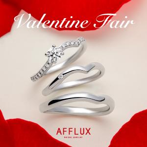 Valentine Fair| 全国AFFLUX取扱店で開催