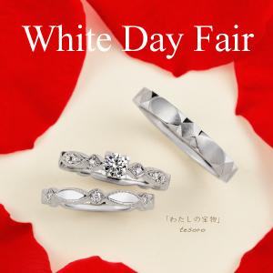 White Day Fair | 全国AFFLUX取扱店で開催