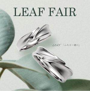 LEAF FAIR| 直営店で開催