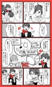 『定時に帰ろう』 meets Nana 〜きみといる幸せ〜