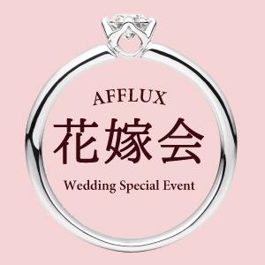 AFFLUX花嫁会 Vol.1
