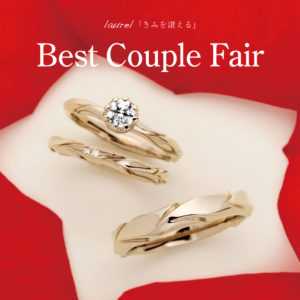 Best Couple Fairを開催!