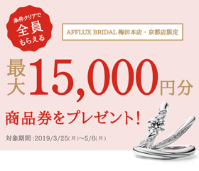 最大1万5千円分の商品券プレゼント