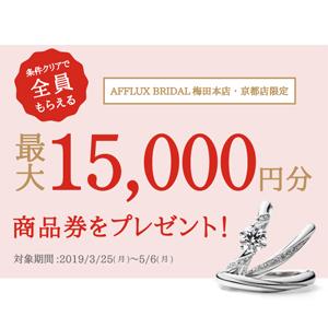 \最大1万5千円分の商品券プレゼント/