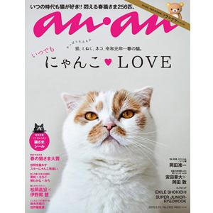 雑誌anan(アンアン)「にゃんこ♥LOVE」に掲載中